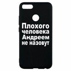 Чехол для Xiaomi Mi A1 Плохого человека Андреем не назовут
