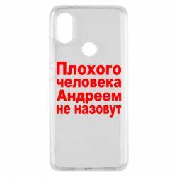 Чехол для Xiaomi Mi A2 Плохого человека Андреем не назовут