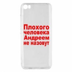 Чехол для Xiaomi Mi5/Mi5 Pro Плохого человека Андреем не назовут
