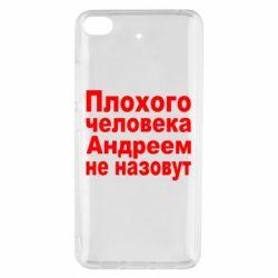 Чехол для Xiaomi Mi 5s Плохого человека Андреем не назовут
