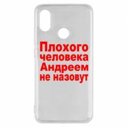 Чехол для Xiaomi Mi8 Плохого человека Андреем не назовут