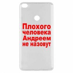 Чехол для Xiaomi Mi Max 2 Плохого человека Андреем не назовут