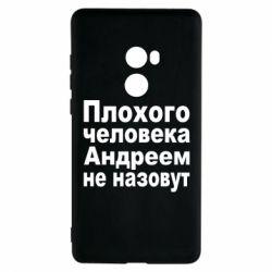 Чехол для Xiaomi Mi Mix 2 Плохого человека Андреем не назовут