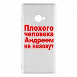 Чехол для Xiaomi Mi Note 2 Плохого человека Андреем не назовут