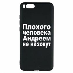 Чехол для Xiaomi Mi Note 3 Плохого человека Андреем не назовут