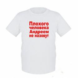 Детская футболка Плохого человека Андреем не назовут - FatLine