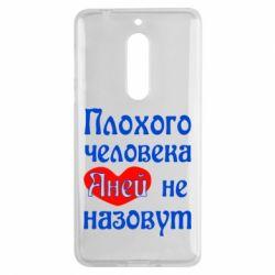 Купить Чехол для Nokia 5 Плохого человека Аней не назовут, FatLine