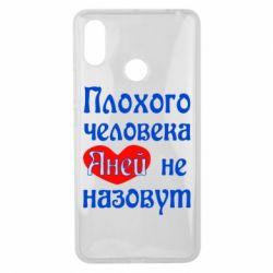 Купить Чехол для Xiaomi Mi Max 3 Плохого человека Аней не назовут, FatLine