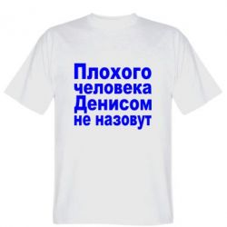 Мужская футболка Плохого человека Денисом не назовут - FatLine
