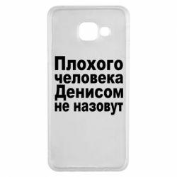 Чохол для Samsung A3 2016 Плохого человека Денисом не назовут