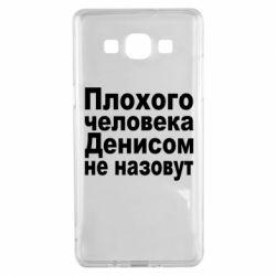 Чохол для Samsung A5 2015 Плохого человека Денисом не назовут