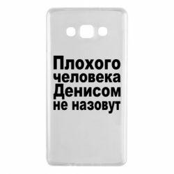 Чохол для Samsung A7 2015 Плохого человека Денисом не назовут