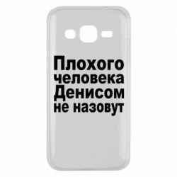 Чохол для Samsung J2 2015 Плохого человека Денисом не назовут