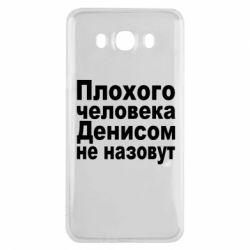 Чохол для Samsung J7 2016 Плохого человека Денисом не назовут