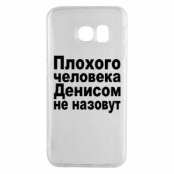 Чохол для Samsung S6 EDGE Плохого человека Денисом не назовут