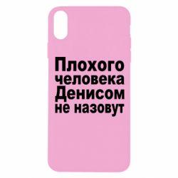 Чохол для iPhone Xs Max Плохого человека Денисом не назовут