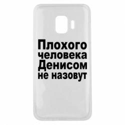Чохол для Samsung J2 Core Плохого человека Денисом не назовут
