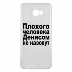 Чохол для Samsung J4 Plus 2018 Плохого человека Денисом не назовут