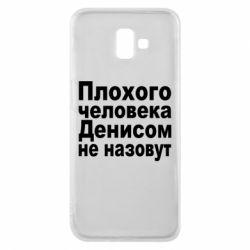 Чохол для Samsung J6 Plus 2018 Плохого человека Денисом не назовут