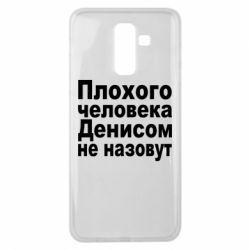 Чохол для Samsung J8 2018 Плохого человека Денисом не назовут