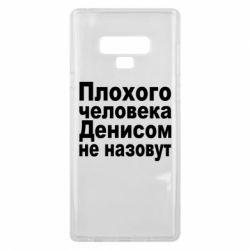 Чохол для Samsung Note 9 Плохого человека Денисом не назовут