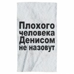 Рушник Плохого человека Денисом не назовут