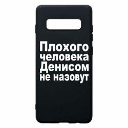 Чохол для Samsung S10+ Плохого человека Денисом не назовут