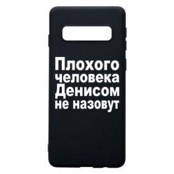 Чохол для Samsung S10 Плохого человека Денисом не назовут