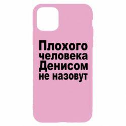 Чохол для iPhone 11 Pro Max Плохого человека Денисом не назовут