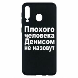 Чохол для Samsung M30 Плохого человека Денисом не назовут