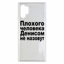 Чохол для Samsung Note 10 Plus Плохого человека Денисом не назовут