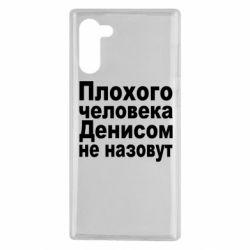Чохол для Samsung Note 10 Плохого человека Денисом не назовут