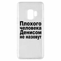 Чохол для Samsung S9 Плохого человека Денисом не назовут