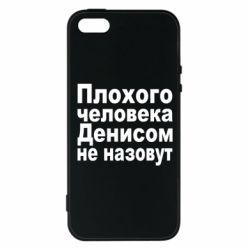 Чохол для iphone 5/5S/SE Плохого человека Денисом не назовут