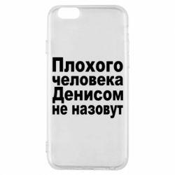 Чохол для iPhone 6/6S Плохого человека Денисом не назовут