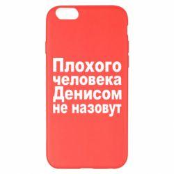 Чохол для iPhone 6 Plus/6S Plus Плохого человека Денисом не назовут