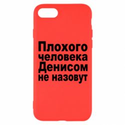 Чохол для iPhone 7 Плохого человека Денисом не назовут