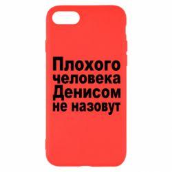 Чохол для iPhone 8 Плохого человека Денисом не назовут