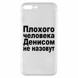 Чохол для iPhone 8 Plus Плохого человека Денисом не назовут