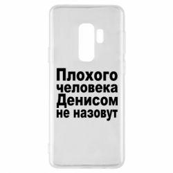 Чохол для Samsung S9+ Плохого человека Денисом не назовут