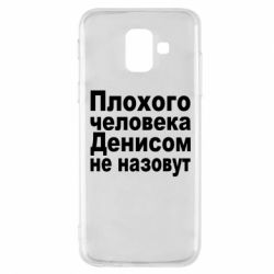 Чохол для Samsung A6 2018 Плохого человека Денисом не назовут