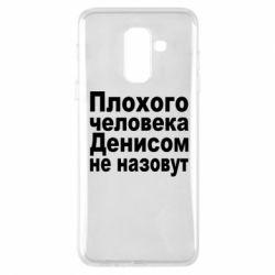 Чохол для Samsung A6+ 2018 Плохого человека Денисом не назовут