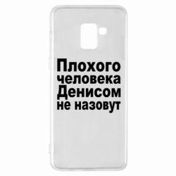 Чохол для Samsung A8+ 2018 Плохого человека Денисом не назовут