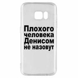 Чохол для Samsung S7 Плохого человека Денисом не назовут