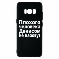 Чохол для Samsung S8 Плохого человека Денисом не назовут