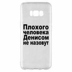 Чохол для Samsung S8+ Плохого человека Денисом не назовут