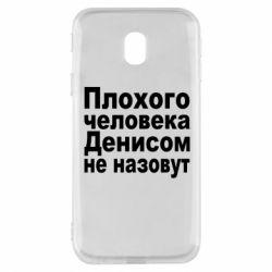 Чохол для Samsung J3 2017 Плохого человека Денисом не назовут