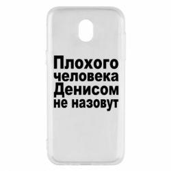 Чохол для Samsung J5 2017 Плохого человека Денисом не назовут