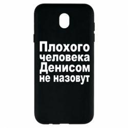 Чохол для Samsung J7 2017 Плохого человека Денисом не назовут