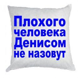 Подушка Плохого человека Денисом не назовут